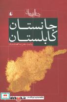 ادبیات امروز،سفرنامه 1 (جانستان کابلستان:روایت سفر به افغانستان)