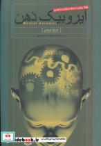ایروبیک ذهن (75 روش حفظ سلامت ذهن)