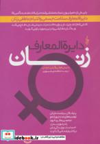 دایره المعارف زنان (دایره المعارف سلامت جسمی و التیام عاطفی زنان)