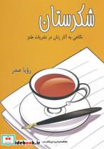 شکرستان (نگاهی به آثار زنان در نشریات طنز)