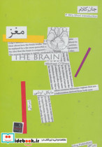 جان کلام 2 (مغز)