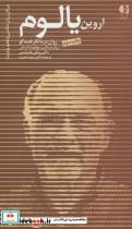 اروین یالوم،روان درمانگر قصه گو،روان درمانی و موقعیت انسانی (بزرگان روانشناسی و تعلیم و تربیت25)