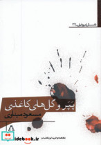 پپر و گل های کاغذی (داستان امروز ایران32)