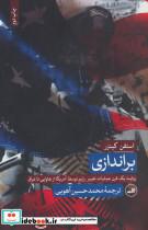 براندازی (روایت یک قرن عملیات تغییر رژیم توسط آمریکا از هاوایی تا عراق)