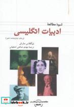 شیوه مطالعه ادبیات انگلیسی (رمان،نمایشنامه،شعر)