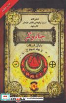شش گانه اسرار نیکولاس فلامل جاودان 2 (جادوگر)