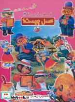 قصه های خرس دانا 3 (عسل چیست؟)،(همراه با برچسب های رنگارنگ)