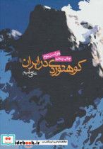 کوهنوردی در ایران