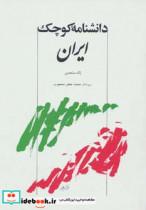 دانشنامه کوچک ایران