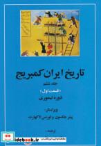 تاریخ ایران کمبریج 6 (قسمت اول:دوره تیموری)