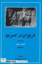 تاریخ ایران کمبریج 3 (قسمت سوم:ساسانیان)