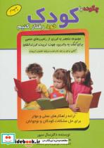 چگونه با کودک خود رفتار کنیم (ارائه راهکارهای عملی و موثر برای حل مشکلات کودکان و نوجوانان)