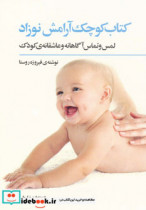 کتاب کوچک آرامش نوزاد (لمس و تماس آگاهانه و عاشقانه ی کودک)