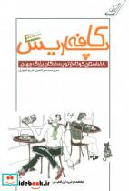 کافه پاریس (18 داستان کوتاه از نویسندگان بزرگ جهان)