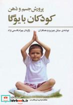پرورش جسم و ذهن کودکان با یوگا