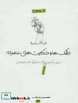 دلقکها و حکایتهای عامیانه (لطیفه،طنز،فکاهی)