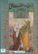 فرمان نامه حضرت علی (ع) امیرالمومنین به مالک اشتر نخعی (گلاسه،باقاب)