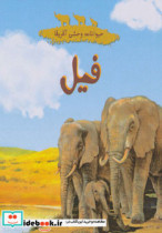 حیوانات وحشی آفریقا (فیل)،(گلاسه)