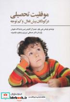 موفقیت تحصیلی در کودکان بیش فعال و کم توجه