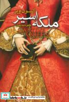 ملکه اسیر