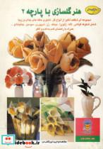 دنیای هنر گلسازی با پارچه 2