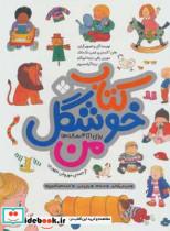 کتاب خوشگل من (برای 1تا4 ساله ها)