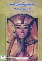 در جستجوی تمدنهای گمشده (مصر سرزمین رازها)