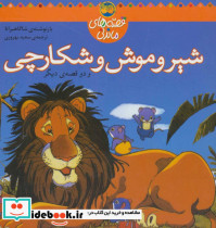 قصه های ماندنی (شیر و موش شکارچی و دو قصه ی دیگر)