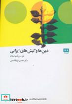 دین ها و کیش های ایرانی (در دوران باستان)