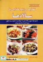 تغذیه و رژیم غذایی با سالادها (تغذیه برای سلامتی)