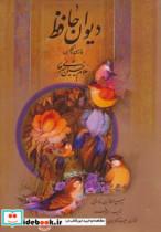دیوان حافظ (2زبانه،گلاسه،باقاب)