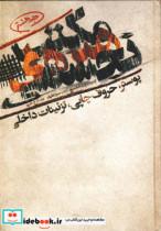 مکتب هنرهای تجسمی 8 (پوستر،حروف چاپی،تزئینات داخلی)