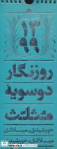 روزنگار دو سویه دیواری باریک (خورشیدی،میلادی) 1399 (سیمی)