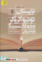 ادبیات امروز،رمان88 (تریستان و تونیو کروگر)