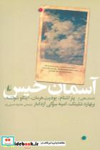 ادبیات امروز،مجموعه داستان37 (آسمان خیس)