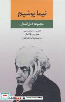 مجموعه کامل اشعار نیما یوشیج