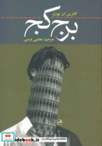 برج کج