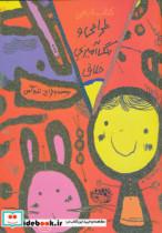 طراحی و رنگ آمیزی خلاق (کتاب نارنجی)