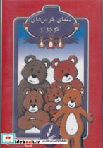 کارت دنیای خرس های کوچولو