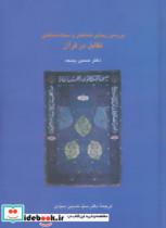 بررسی زیبایی شناختی و سبک شناسی تقابل در قرآن (دانش های قرآنی)