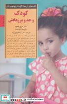 کودک و حد و مرزهایش (کلیدهای تربیت کودکان و نوجوانان)