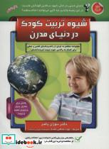 شیوه تربیت کودک در دنیای مدرن