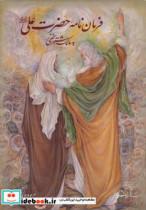 فرمان نامه حضرت علی (ع) به مالک اشتر با مینیاتور (گلاسه،باقاب)