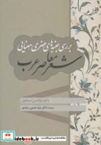 بررسی جنبه های هنری-معنایی شعر معاصر عرب