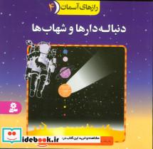 رازهای آسمان 4 (دنباله دارها و شهاب ها)