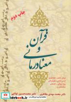 قرآن و معنا درمانی