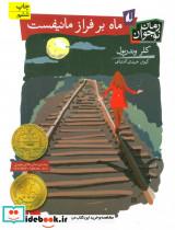 ماه بر فراز مانیفست (رمان نوجوان91)