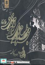 مجموعه طرح های قلم فلزی از ایران و جهان (اسکیس)