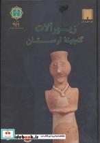 زیورآلات گنجینه لرستان (به روایت موزه ملی ایران)