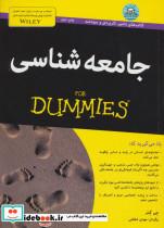 کتاب های دامیز (جامعه شناسی)